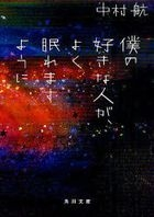 boku no suki na hito ga yoku nemuremasu youni kadokawa bunko na 51 2