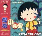 Chibi Maruko Chan 3 (VCD) (Ep. 23) (Hong Kong Version)