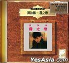 雾之恋 (24K Gold CD)