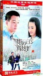想明白了再结婚 (H-DVD) (1-38集) (完) (中国版)