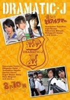 DRAMATIC-J 2 [BOKURA NO MIRACLE SUMMER][8GATSU 10KA.BOKURA HA HANABI WO AGERU...] (Japan Version)