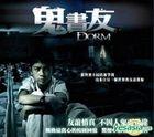 Dorm (Hong Kong Version)