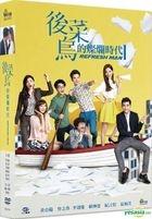 Refresh Man (DVD) (Ep. 1-17) (End) (Taiwan Version)