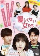 Unkind Women (DVD) (Box 1) (Japan Version)