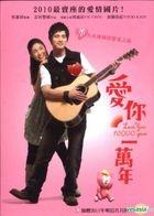 爱你一万年 (DVD) (中英文字幕) (台湾版)