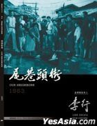 Our Neighbors (1963) (DVD) (Remastered Edition) (Taiwan Version)
