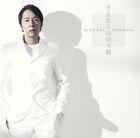 Sayorana no Mukougawa [Type B] (First Press Limited Edition)(Japan Version)