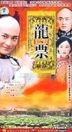 龍票 (44集) (完) (中國版) (DVD)