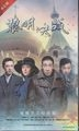 The Battle At Dawn (2017) (DVD) (Ep. 1-31) (End) (China Version)