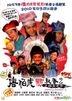 Flirting Scholar 2 (DVD) (Hong Kong Version)
