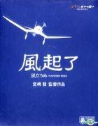 The Wind Rises (2013) (Blu-ray) (English Subtitled) (Hong Kong Version)