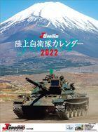 J-Ground EX 2022 Calendar (Japan Version)