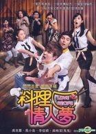 Love Recipe (DVD) (End) (Taiwan Version)