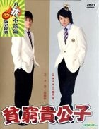 Yamada Taro Monogatari (DVD) (End) (TBS TV Drama) (Taiwan Version)