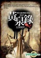 Huang Quan Lu 10  Wu Sha Xian Shi( Wan)