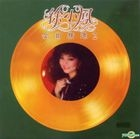 The Golden Songs of Tsui Siu Fung Vol.2 (Reissue Version)