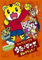 Shimajirou No Wao! Minna Daisuki Uta.dance Collection!!  (Japan Version)