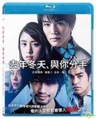 去年冬天、與你分手 (2018) (Blu-ray) (香港版)