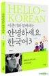 Hello Korean Vol. 3 - Learn With Lee Jun Ki (Book + 2CD) (Korean Version)
