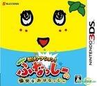 Nashi-jiru Action! Funassyi no Yukaina Ohanasshi (3DS) (Japan Version)