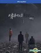 An Elephant Sitting Still (2018) (Blu-ray) (English Subtitled) (Taiwan Version)