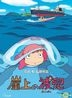 Ponyo On The Cliff By The Sea (DVD) (English Subtitled) (Hong Kong Version)