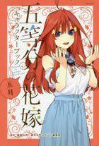 The Quintessential Quintuplets Character Book 'Satsuki'