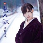 Mujin Eki (SINGLE+DVD)(First Press Limited Edition)(Japan Version)