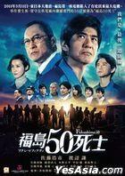Fukushima 50 (2020) (DVD) (Hong Kong Version)