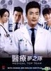 Medical Top Team (DVD) (Ep.1-20) (End) (Multi-audio) (English Subtitled) (MBC TV Drama) (Singapore Version)