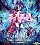 No Game, No Life Zero (2017) (Blu-ray) (English Subtitled) (Hong Kong Version)