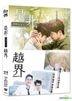 HIStory2 (2018) (DVD) (Ep.1-8) (End) (Regular Edition) (Taiwan Version)
