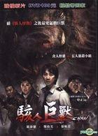 Chaw (DVD) (English Subtitled) (Taiwan Version)