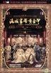Curse Of The Golden Flower (DVD) (Hong Kong Version)