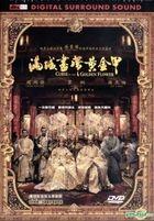 滿城盡帶黃金甲 (DVD) (香港版)