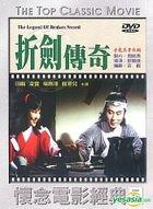 The Legend Of Broken Sword (Taiwan Version)