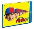 Kaibutsu-Kun Complete New Special!! (Blu-ray) (Japan Version)