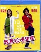 My Sassy Hubby (2012) (Blu-ray) (Hong Kong Version)