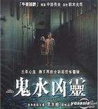 Dark Water (VCD) (Hong Kong Version)