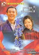 大染坊 (24集) (完) (XDVD) (台湾版)