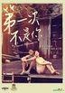 A Secret Between Us (2013) (DVD) (Hong Kong Version)