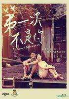 第一次不是你 (2013) (DVD) (香港版)