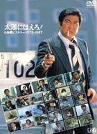 Taiyo Ni Hoero! Nanamagarisho History 1972-1987 (DVD) (Japan Version)