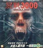 Dracula 3000 (VCD) (Hong Kong Version)