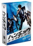 Hancho - Jinnansho Azumi Han (Series 2) DVD Box (DVD) (Japan Version)