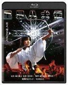 Legend of the Eight Samurai (Blu-ray) (Japan Version)