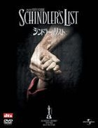 Schindler's List Special Edition (Limited Edition) (Japan Version)