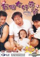 She Brings Us Danger (AKA: Baby Alone) (DVD) (Hong Kong Version)