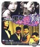 Action VS Love (Hong Kong Version)