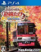 鐵道日本 沿線旅行 叡山電車編 (日本版)